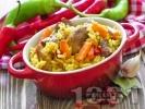 Рецепта Пикантно свинско месо с ориз, зелечуци и куркума
